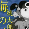 Test Blu-ray : Momotaro, le divin soldat de la mer