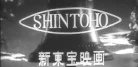Shintoho : Un vent nouveau à la MCJP