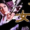 Test Blu-ray : Coffret King Hu – Dragon Inn + A touch of Zen